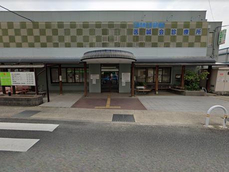医誠会診療所