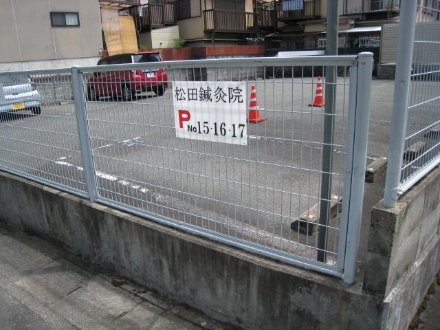 松田鍼灸院駐車場