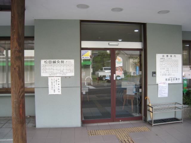 松田鍼灸院